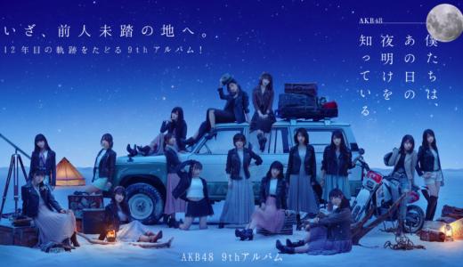 AKB48 倉野尾成美(熊本県)AKB48「僕たちは、あの日の夜明けを知っている」劇場盤発売記念 大写真会2018年5月6日(日)第2部・第3部・第5部・第6部・7部 不参加分 振替・返品対応について