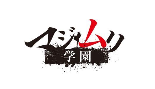 【755】マジムリ学園感想用トーク「スミレの部屋」開設