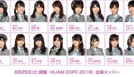 8月25日(土)の〈@JAM EXPO 2018〉チーム8ステージ参加メンバー決定! トークステージへの出演も!
