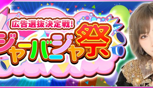 【ゲーム】「ジャーバージャ祭 広告選抜決定戦!」リクエストランキングの第2次速報