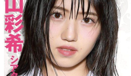 2月22日発売 AKB48 Group新聞 2019年3月号にチーム8 中野郁海さん、倉野尾成美さん、坂口渚沙さんが登場!