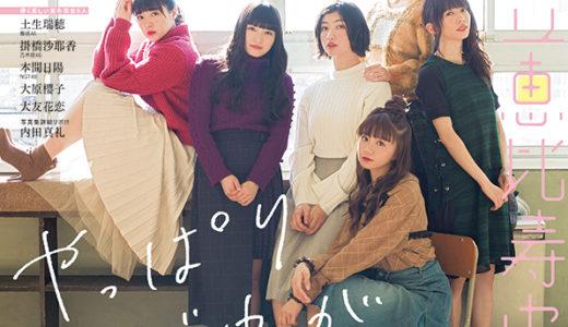 倉野尾成美さんも登場! 2月23日(土)『B.L.T. 』 2019年4月号発売!