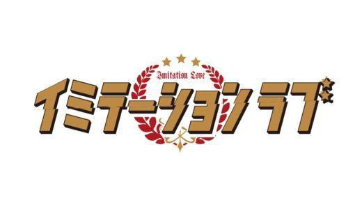 倉野尾成美さん ドラマ「イミテーションラブ」 撮影開始!