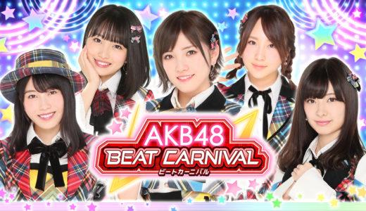 倉野尾成美さんも参加!AKB48ビートカーニバル用最新曲「近いのに離れてる」の公開がスタート!