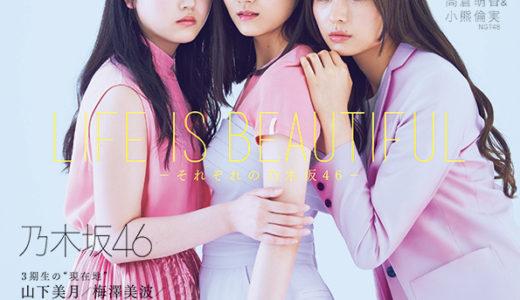 倉野尾成美ちゃんのグラビアも!? 3月23日(土)発売『B.L.T. 5月号』