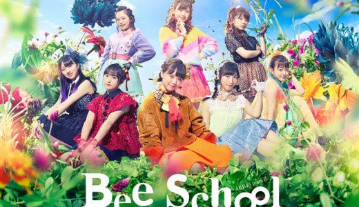 11月30日(土)、テレ朝チャンネル1で舞台「Bee School」放送決定!!