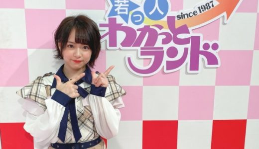 12月14日(土)放送のテレビ熊本「若っ人ランド」に倉野尾成美が出演!!