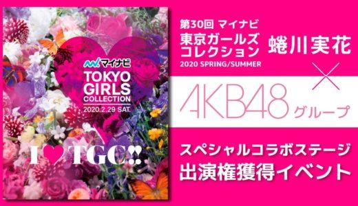 倉野尾成美ちゃん TGC2020 S/S 蜷川実花さん× AKB48 グループ SHOWROOM イベントに参加表明!